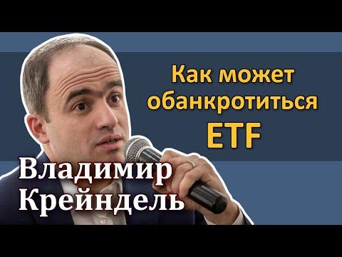 Как может обанкротиться ETF: фонды FinEx на Московской бирже