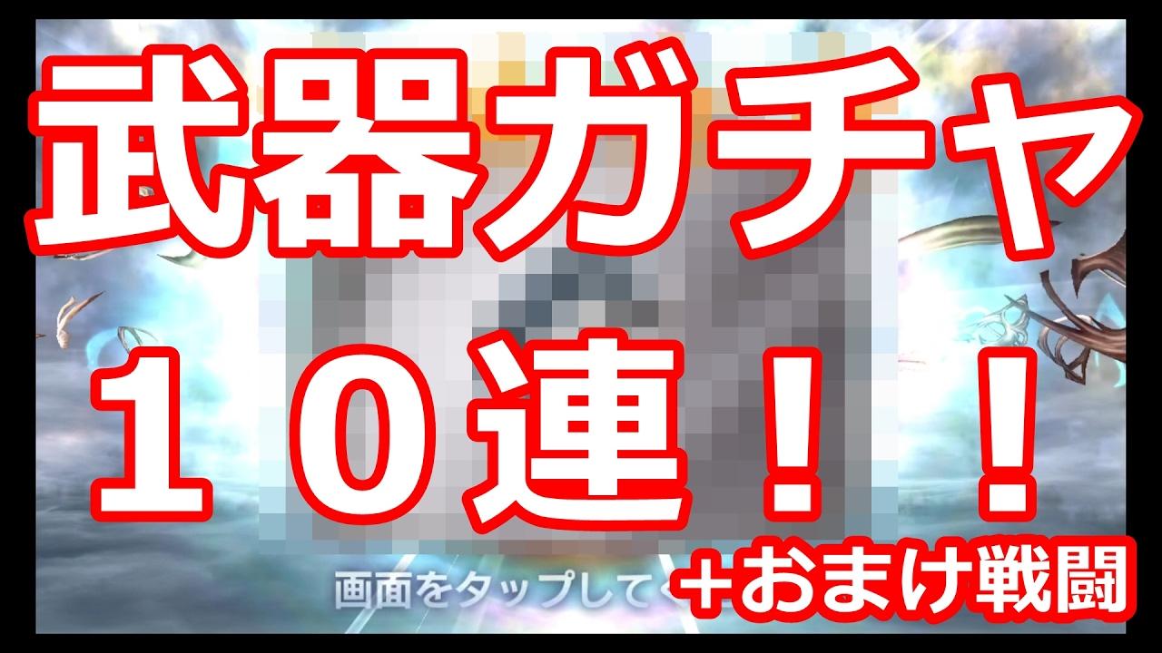#3【DDFFOO】武器ガチャ10連!!+おまけ戦闘 ディシディアファイナルファンタジーオペラオムニア - YouTube