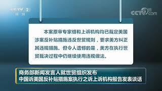 [中国财经报道]商务部新闻发言人就世贸组织发布中国诉美国反补贴措施案执行之诉上诉机构报告发表谈话  CCTV财经