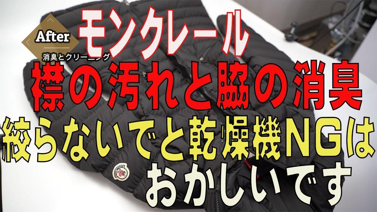 モンクレール ダウンコート 襟の汚れ 脇のニオイ クリーニングと消臭
