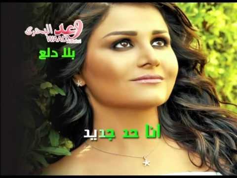 waad el bahri
