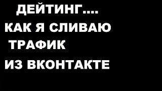 ДЕЙТИНГ ВКОНТАКТЕ партнерские программы