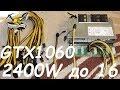 Майнинг. Хороший серверный блок питания 2400 ватт до 16 видеокарт 1060