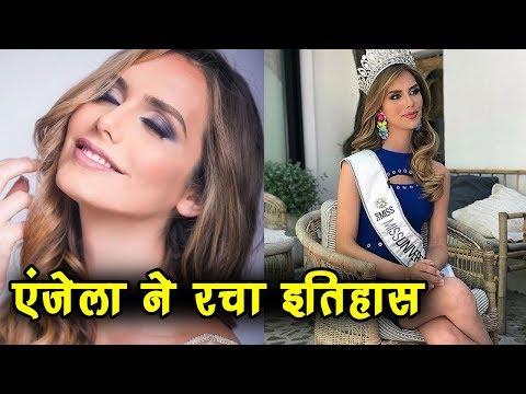 Miss Spain Angela ने रचा इतिहास, मिस यूनिवर्स में भाग लेने वाली पहली ट्रांसजेंडर महिला Mp3