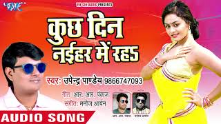 Kuchh Din Naihare Me Raha - Batar Jaisan Jawani - Upendra Pandey - Bhojpuri Hit Song 2018