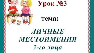 Урок № 3.  Личные местоимения 2-го лица