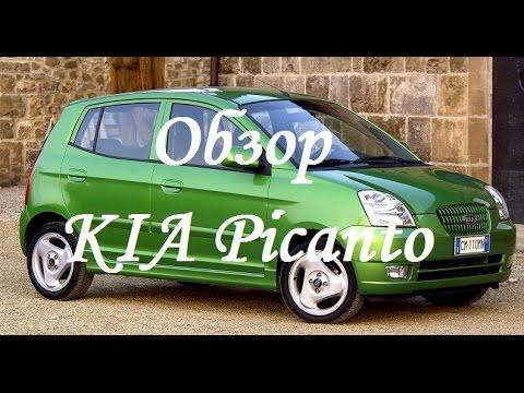 Обзор Kia Picanto, плюсы и минусы, стоит ли покупать?