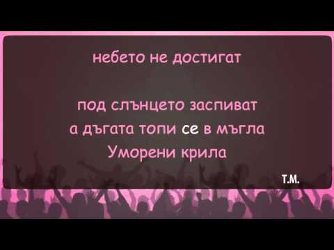 Дони и Момчил - Уморени крила - karaoke instrumental
