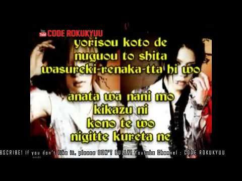The Gazette - Cassis - Karaoke Instrumental with Lyric Romaji