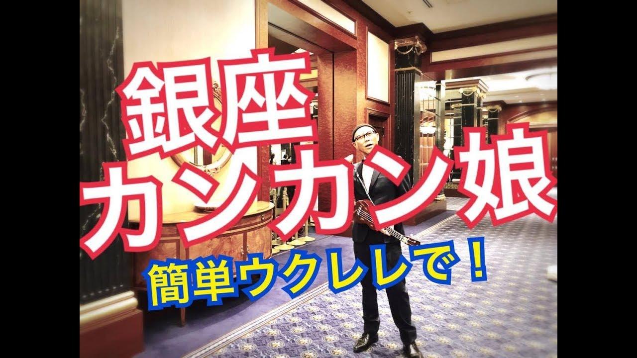 銀座カンカン娘・ウクレレ 超かんたん版【コード&レッスン付】GAZZLELE