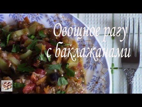 Овощное рагу с баклажанами! Постное блюдо!