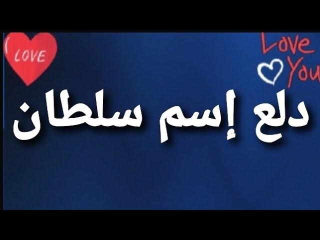 دلع إسم سلطان Youtube