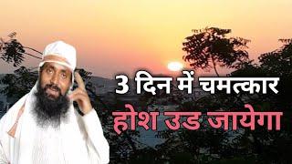 Sirf 3 Din me Mantra Se Chmatkar Sadhk Ka Anubhav, होश उडा दे.