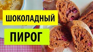 Шоколадный ПИРОГ на Кефире к Чаю за 5 минут (Рецепт за КОПЕЙКИ!)
