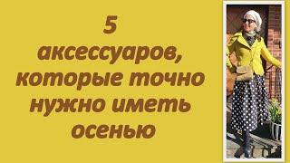 5 аксессуаров, которые точно нужно иметь осенью даме после 50