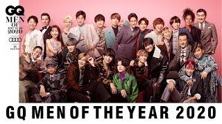 豪華受賞者による「GQ MEN OF THE YEAR 2020」 授賞式(アーカイブ映像) | GQ JAPAN