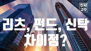 리츠, 부동산펀드, 신…