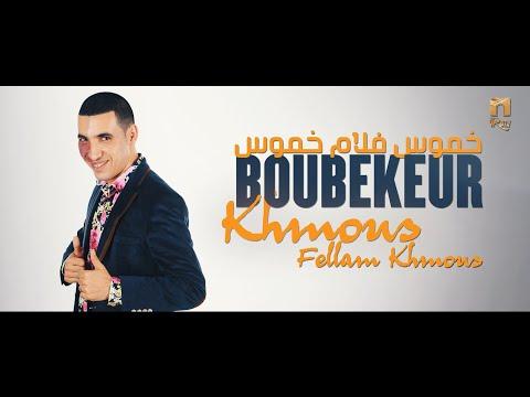BOUBKEUR ★Takcict la Résidence★( Official Audio)  اغنية بوبكر