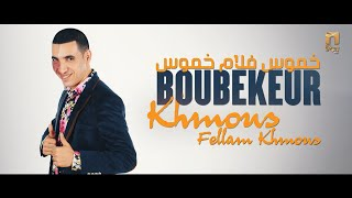 BOUBEKEUR - Khmous fellam khmous ( Official Audio)  بوبكر- خموس فلام خموس