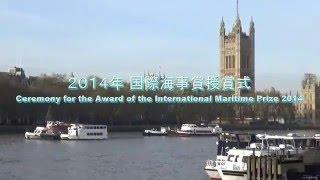 IMO国際海事賞授賞式 ~日本財団会長 笹川陽平~ Ceremony for the Award of the International Maritime Prize 2014