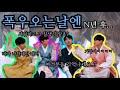 [하이라이트/윤두준 양요섭 이기광 손동운] '폭우오는날엔' 솔직 비하인드ㅋㅋㅋ(feat.쪼꼬미즈)
