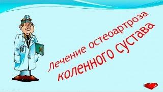 видео Лечение остеоартроза