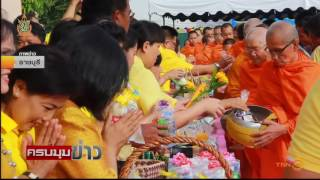ทั่วไทยทำบุญเฉลิมพระเกียรติในหลวงครองราชย์ครบ 70 ปี