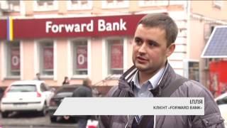 Forward Bank предлагает краткосрочные кредиты(, 2016-11-10T13:04:36.000Z)
