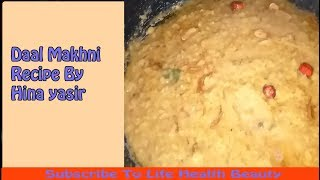 Dal Makhani Recipe in Urdu  Hindi by Hina Yasir