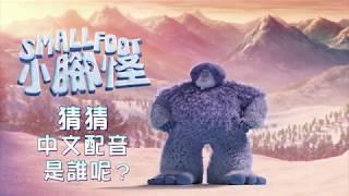 【小腳怪】猜猜呱吉的中文配音是誰呢?