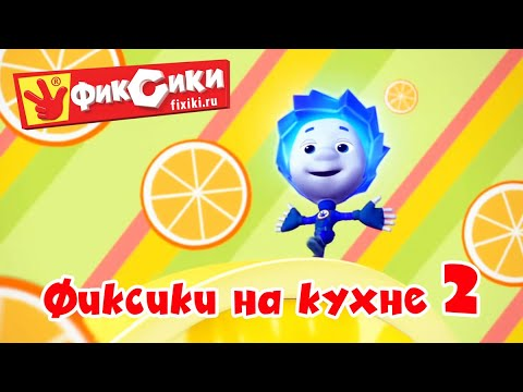 Фиксики - Сборник - Фиксики на кухне 2 (Холодильник, Сито, Посудомоечная машина ...) / Fixiki