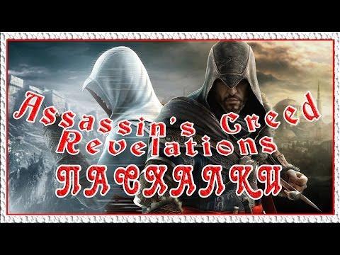Скачать игру Assassin s Creed Единство через торрент