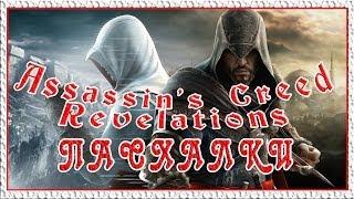 Пасхалки в игре Assassin's Creed - Revelations [Easter Eggs]