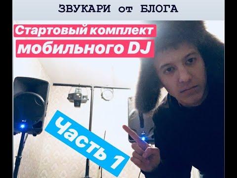 Вопрос: Как купить свой первый комплект DJ оборудования?