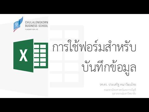 สอน Excel: การใช้ฟอร์ม (form) ในการบันทึก แก้ไข ค้นหาข้อมูล