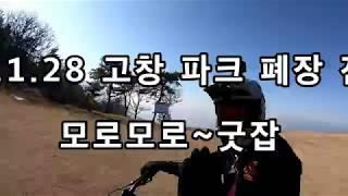2019. 11 .28 고창 파크 폐장 전 막방.모로모로 굿잡..막판에 만난 신인,,ㄷㄷㄷ