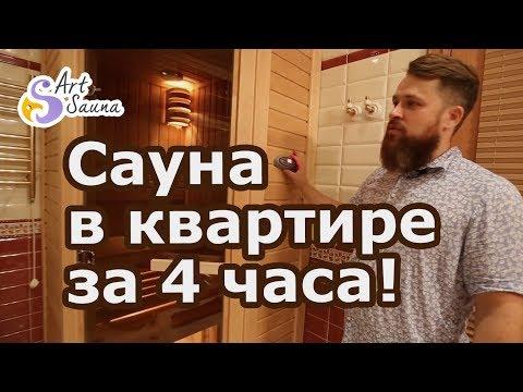 Сауна Комби в квартире! Сауна в ванной комнате в центре Москвы. Сауна по низкой цене!