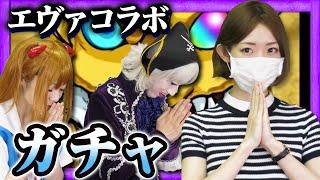 【モンスト】ろあさんの神引き動画!エヴァコラボガチャを引く!【GameMark…