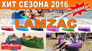 Надувной диван Ламзак (Lamzac) для отдыха и туризмаI Обзор и тест.  OptForBusiness - #ТОВАРЫОПТОМ