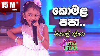 Komala Papa Mukulu Papa | Siheli Thurya - Derana Little Star 10 Grand Finale Thumbnail