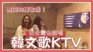 台灣也能唱韓文歌KTV?MUSE繆斯音樂中心 // KOREAN TEST