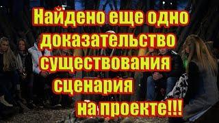 Дом 2 Новости 11 Августа 2018 (11.08.2018) Раньше Эфира