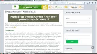 Разбор (отзывы) на курс Александра Тамразова «500000 рублей. Зарабатывай играючи»