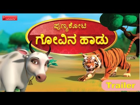 Punyakoti Govina Haadu Kannada Song Trailer Youtube