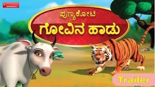 Punyakoti Govina Haadu Kannada Song-Trailer