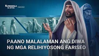 Paano Malalaman ang Diwa ng mga Relihiyosong Fariseo (1/7) | Clip ng Pelikulang |