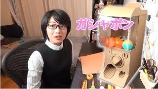 【自由研究】ダンボール自販機 工作 ガシャポン編 大野萌 検索動画 20