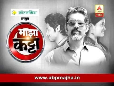 Majha Katta : Sairat Team , Nagraj Manjule, Rinku Rajguru, Aakash Thosar, Tanaji