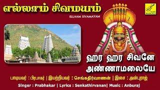 ஹர ஹர சிவனே || Hara Hara Sivane Annamalaiye || Ellaam Sivamayam || Shivan Songs || Vijay Musicals