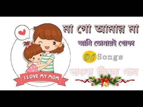 ma-go-amar-ma-ami-tomari-khoka-ll-মাএর-পতি-ভালোবাসা-ll-bangali-dj-gaan-ll-dj-biswajit-mix